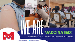 พนักงานไมแค็ปฯ เข้ารับการฉีดวัคซีนป้องกันเชื้อไวรัส COVID-19 ครบ 100% 💉