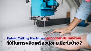Fabric Cutting Machines  เครื่องตัดผ้าประเภทต่างๆที่ใช้ในการผลิตเครื่องนุ่งห่ม มีอะไรบ้าง ?