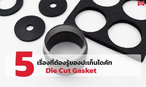 5 เรื่องที่ต้องรู้ของปะเก็นไดคัท ( Die Cut Gasket )