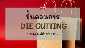 ขั้นตอนการ Die Cutting บรรจุภัณฑ์ทำอย่างไร ?