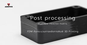 FDM กับกระบวนการหลังการพิมพ์ 3D Printing - Part 2