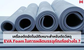 เครื่องตัดอัตโนมัติเหมาะสำหรับตัดวัสดุ EVA Foam ในการผลิตบรรจุภัณฑ์อย่างไร ?