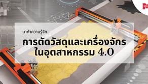 ทำความรู้จัก! การตัดวัสดุและเครื่องจักรในอุตสาหกรรม 4.0