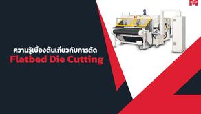 ความรู้เบื้องต้นเกี่ยวกับการตัด Flatbed Die Cutting