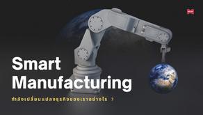Smart Manufacturing กำลังเปลี่ยนแปลงธุรกิจของเราอย่างไร ?