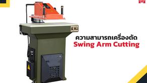 ความสามารถเครื่องตัดสวิงอาร์ม Swing Arm Cutting