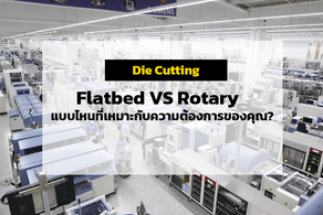 Flatbed Die Cutting VS Rotary Die Cutting