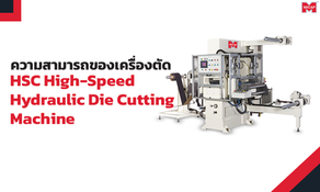ความสามารถของเครื่องตัด HSC หรือ High-Speed Hydraulic Die Cutting Machine