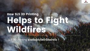 SLS 3D Printing ช่วยต่อสู้กับไฟป่าได้อย่างไร ?