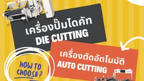 วิธีการเลือกเครื่องปั๊มไดคัท และ เครื่องตัดอัตโนมัติ แบบไหนที่เหมาะกับธุรกิจของคุณ ?
