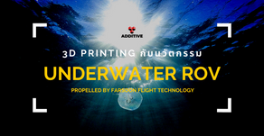 3D Printing กับนวัตกรรม Underwater ROV