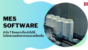 ทำไม? MES Software เหมาะนำไปใช้ในโรงงานผลิตอาหารและเครื่องดื่ม