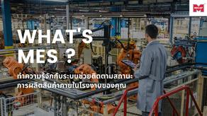 MES คือ... ? ทำความรู้จักกับระบบช่วยติดตามสถานะการผลิตสินค้าภายในโรงงานของคุณ