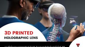 Holographic lens จากการพิมพ์ 3 มิติ กับบทบาทสำคัญในเทคโนโลยี AR