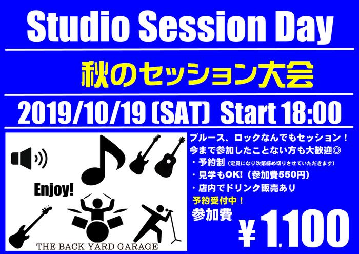 10/19(土)秋の スタジオセッション 大会