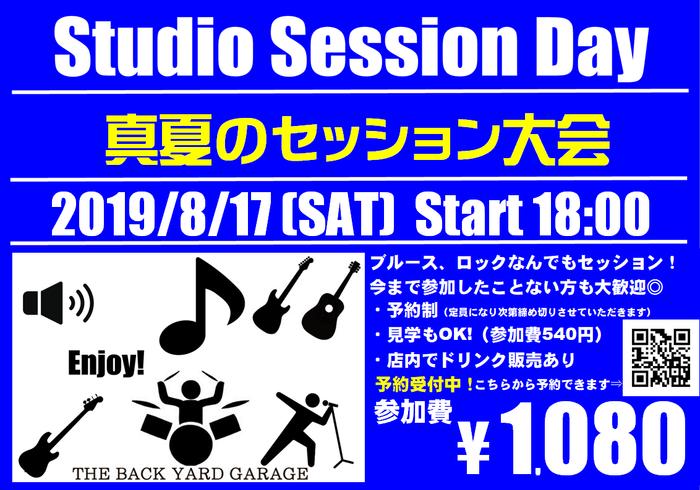 8/17(土) 真夏のスタジオセッション大会