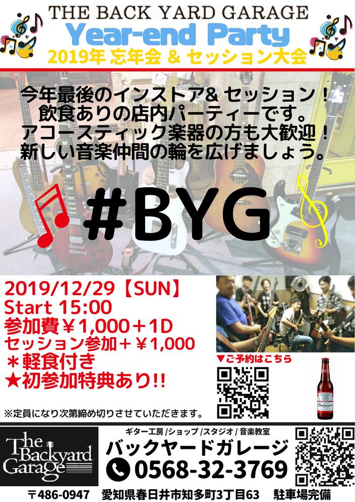 12/29(日)BYG忘年会&セッション大会