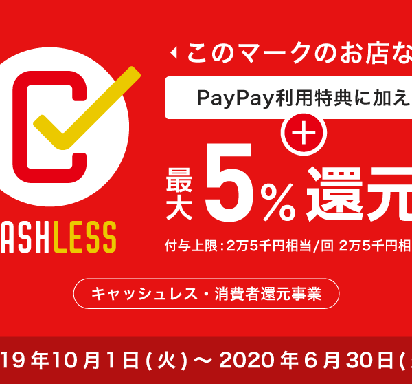 PayPayのご利用でキャッシュレス・ポイント還元