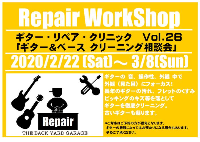 ギターリペアクリニック vol.26 ギター&ベースクリーニング相談会~3/8(日)まで