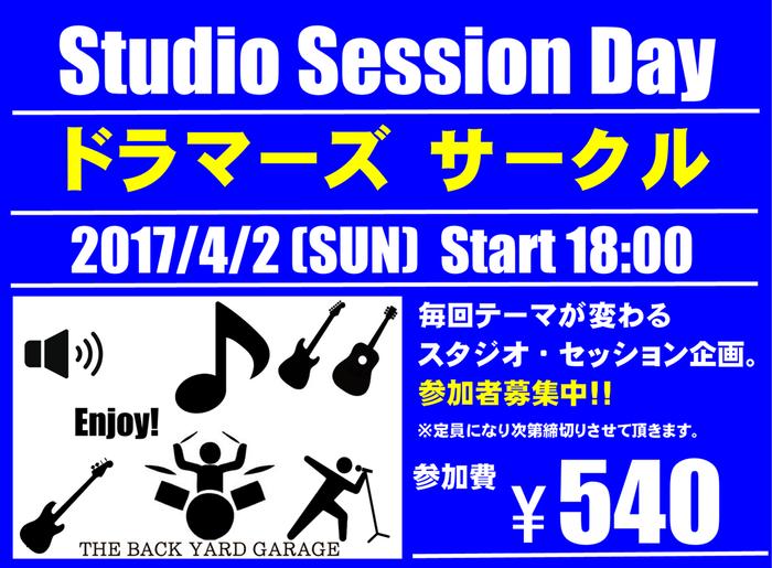 4/2(日)スタジオ・セッション企画「ドラマーズ サークル」