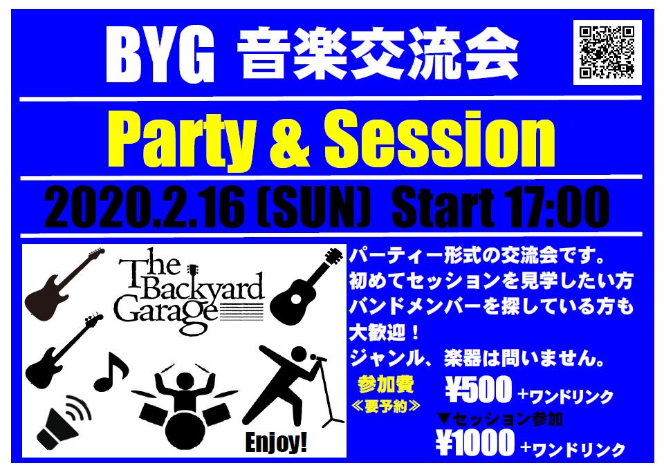 2/16(日)BYG交流会 パーティー&セッション