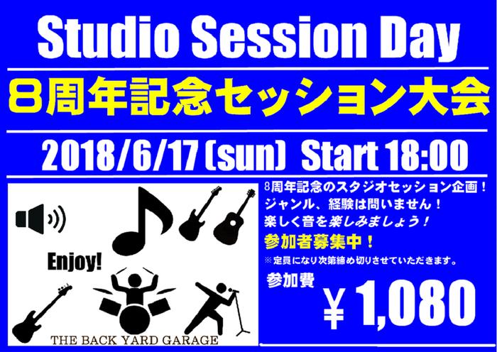 6/17(日)8周年記念セッション大会!