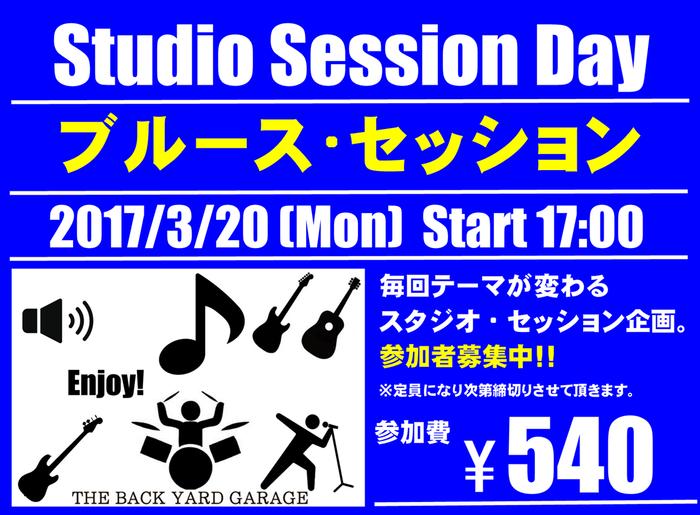 3/20(祝)スタジオ・セッション企画「ブルース・セッション」
