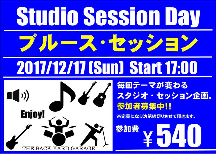 12/17(日)スタジオ・セッション企画「ブルース・セッション」