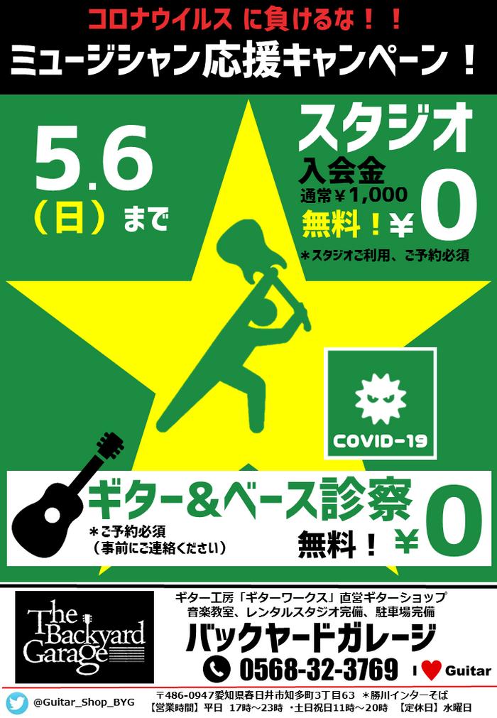コロナウイルス に負けるな!ミュージシャン 応援キャンペーン(延長~5/6まで)