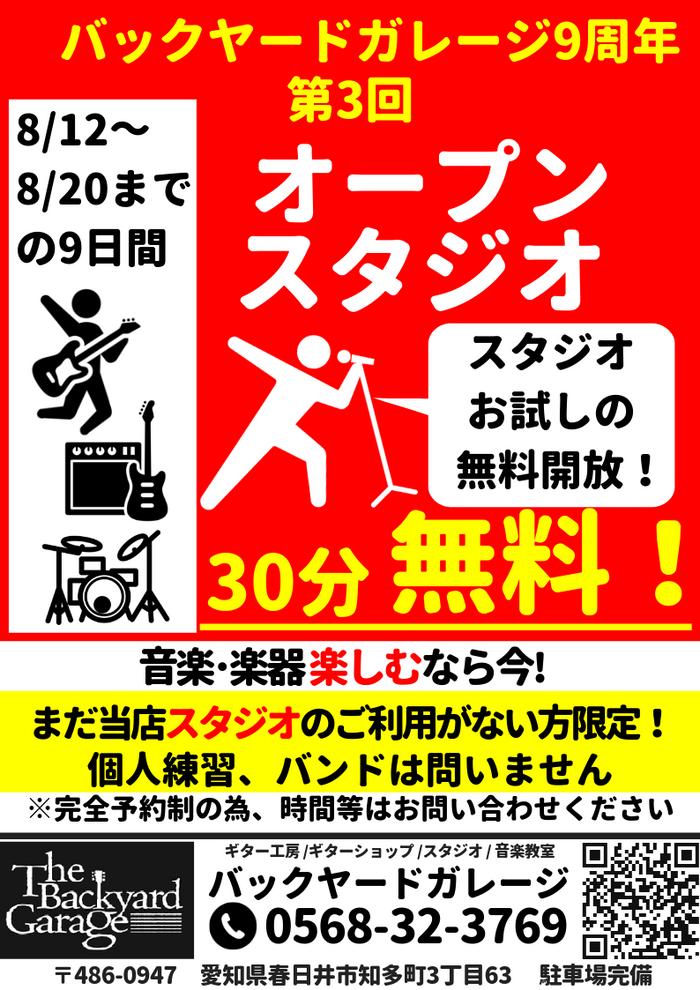 8/20(火)まで!9周年祭 第3段【オープンスタジオ】スタジオ無料開放!