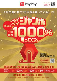 1等最大1000%!ペイペイジャンボ開催中!!
