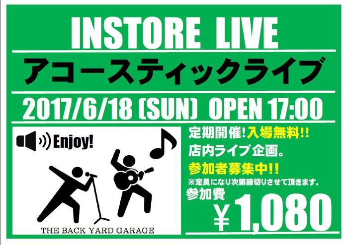 6/18(日)アコースティックライブ