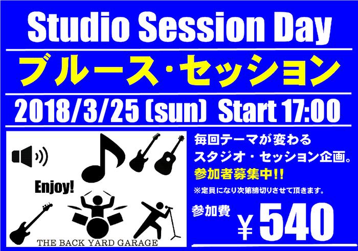 3/25(日)スタジオセッションデー ブルースセッションvol 4