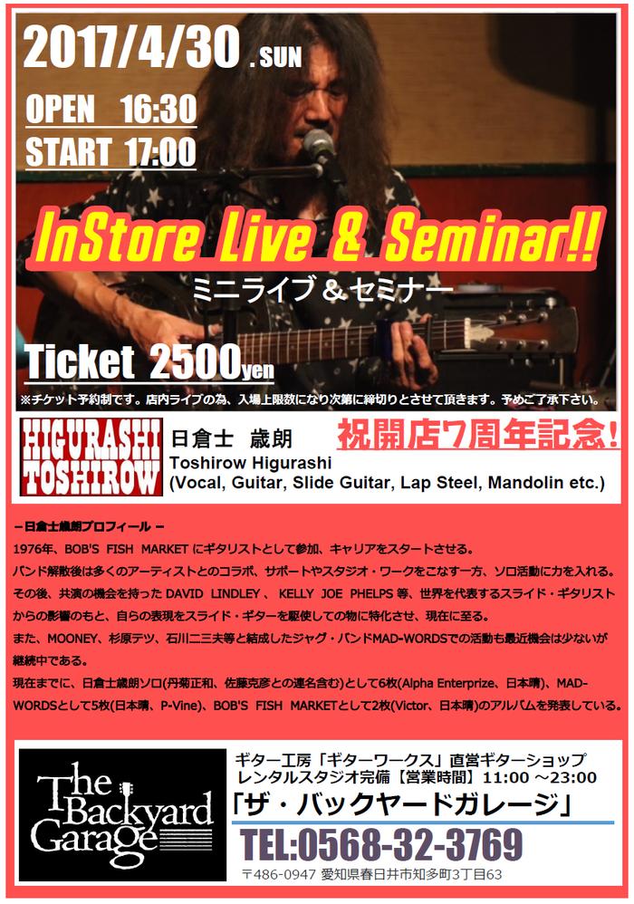 4/30(日)インストアライブ&セミナー開催!