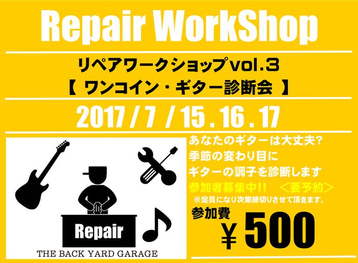 7/15,7/16,7/17 3日間! リペアワークショップvol3 ワンコイン・ギター診断会