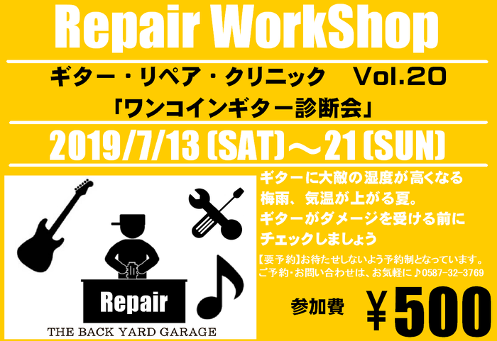 7/13(土)~7/21(日)ワンコインギター診断会