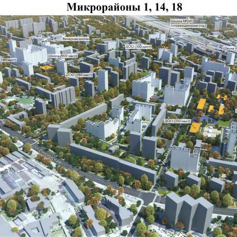 3D визуализация - микрорайоны 1, 14, 18