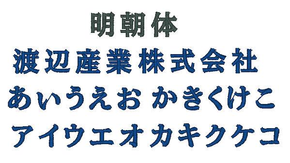 明朝体.jpg