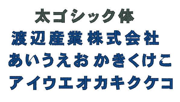 太ゴシック体.jpg