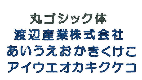 丸ゴシック体.jpg