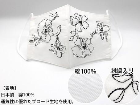 マスクを買うなら日本製を