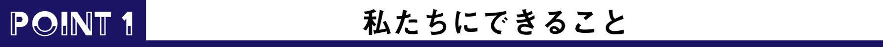 私たちにできること アパレル.jpg