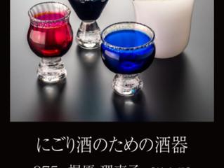 第4回「北近江サケグラス公募展」