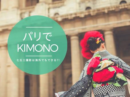 KIMONOで七五三撮影in Paris