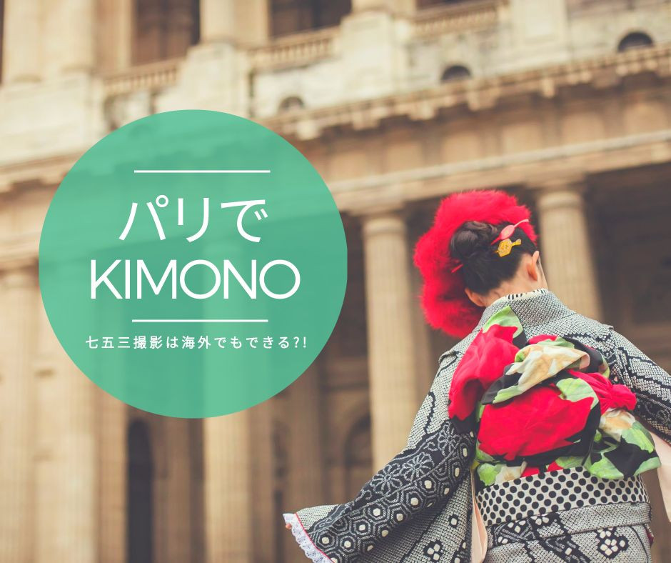 KIMONO パリ きもの ヘアメイク