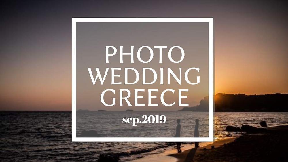 ギリシャ フォトウェディング ヘアメイク
