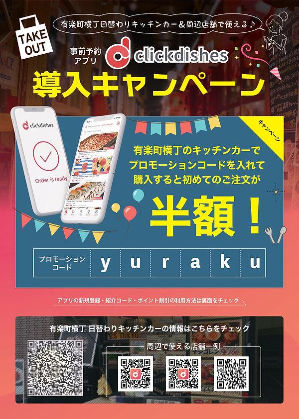 yuraku2_page-0001.jpg