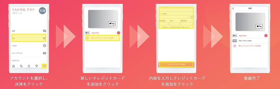 クリックディッシュ_カード登録方法.png