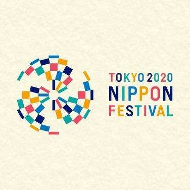 《東京2020 NIPPONフェスティバル》