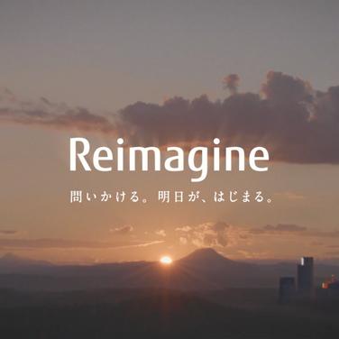 《Reimagine篇 問いかける。明日が、はじまる。》